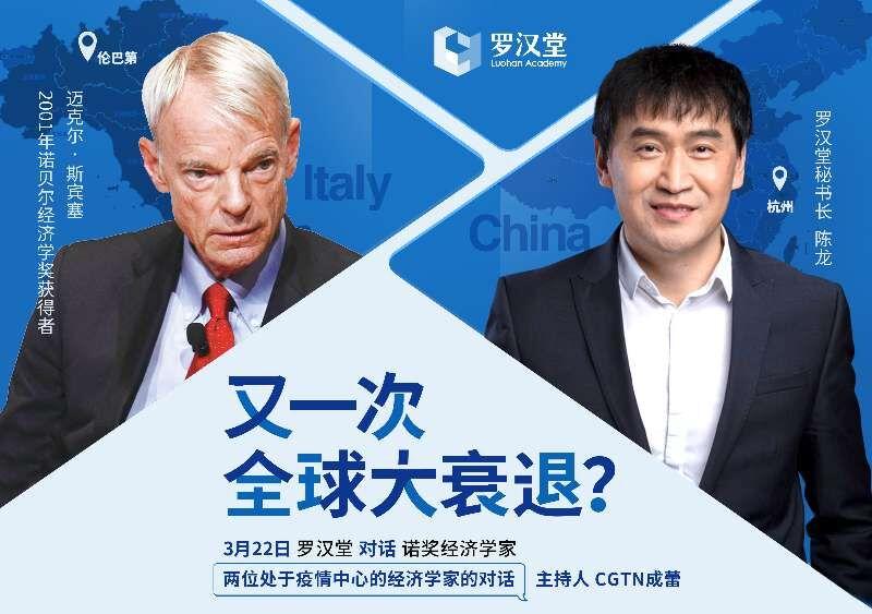罗汉堂对话诺奖得主迈克尔·斯宾塞:对抗疫情需双线作战,中国有望在夏季经济回暖