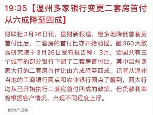 然而到目前为止,官方还没有出来约谈消息。如果温州政策成功施行,说明当局对房价抑制,已经睁一只眼闭一只眼了,这对于市场政策方向至关重要。