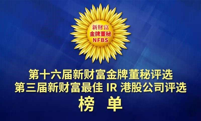 远大医药(0512.HK)入选第三届新财富最佳IR港股公司榜单