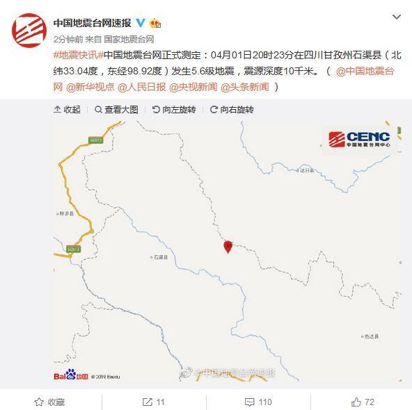 四川甘孜州石渠县发生5.6级地震 震源深度10千米
