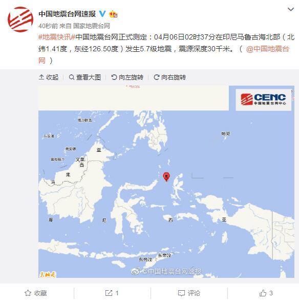 印尼马鲁古海北部发生5.7级地震 震源深度30千米