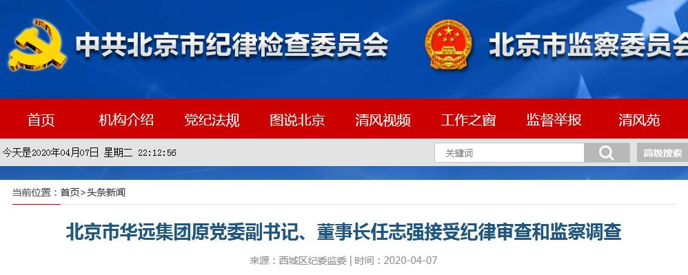 北京市华远集团原党委副书记、董事长任志强接受纪律审查和监察调查