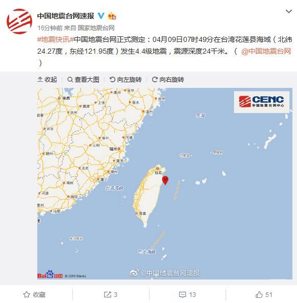 台湾花莲县海域发生4.4级地震 震源深度24千米