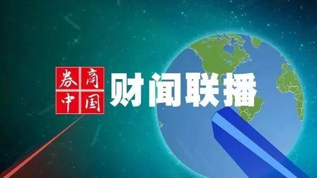 """【财闻联播】汽车行业一日迎8大利好,""""华为汽车""""有望今年落地!广东、上海确定开学时间"""