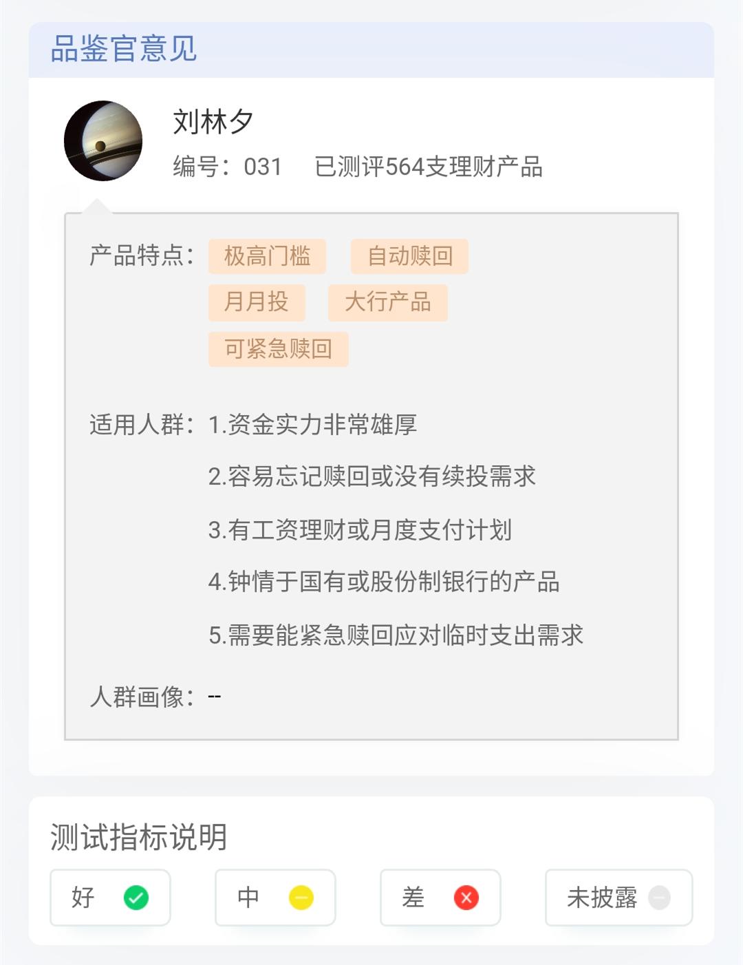 理财产品评测:中信银行理财之乐赢稳健周期35天B款理财产品