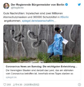德国柏林市长迈克尔·穆勒(Michael Müller)发布的有关消息