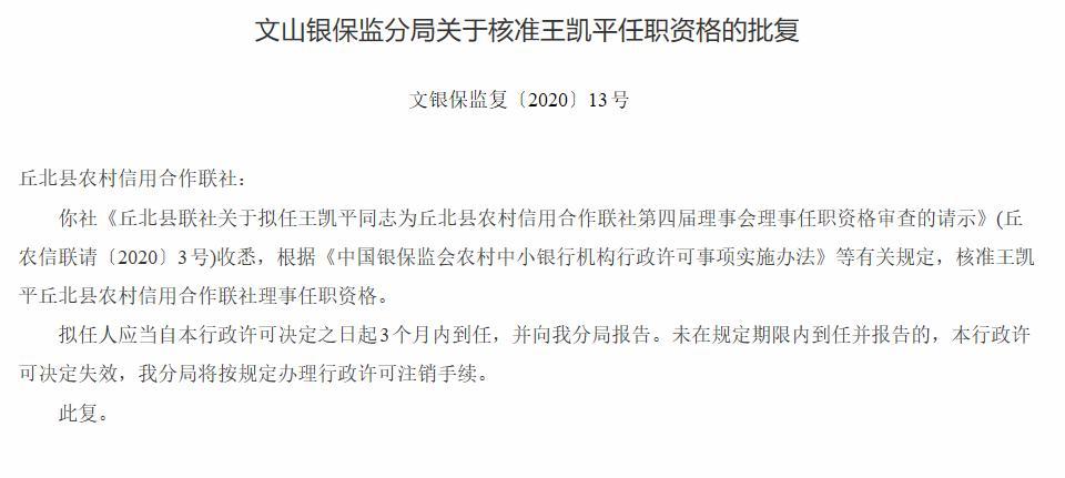 丘北县农村信用合作联社理事王凯平任职资格获批