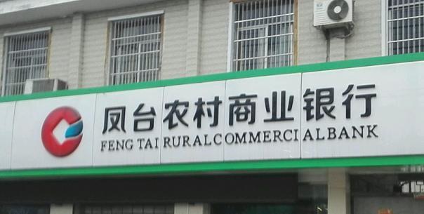 违规购买持有私募基金 安徽凤台农商银行受罚30万元
