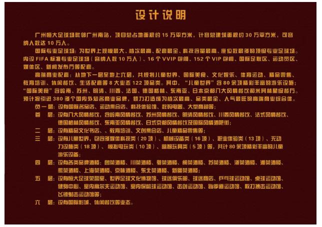 金华烟云:中国足球走向全国求助标记!广州恒大开建国际最顶级足球场