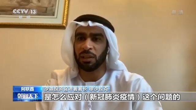 中国大夫与阿联酋分享中国抗疫经验