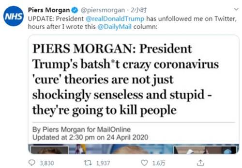"""皮尔斯・摩根在推特上透露,特朗普已将他""""取关""""。"""