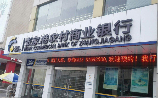 张家港银行