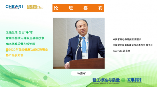 中国家用电器研究院副院长马德军