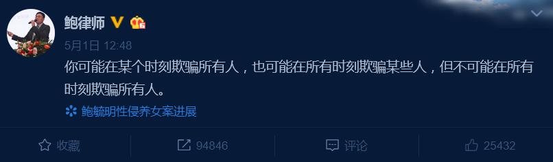 """目前,鲍毓明的微博上已经找不到""""十问韩某""""的内容。但5月2日他又发布两篇微博,一篇指责韩某及其""""同伙""""""""处心积虑将我包装成强权和妖魔"""",另一篇则称韩某在初次见面时""""看上去就跟成年人无异"""",且""""当时也没有与其发生任何关系""""。"""