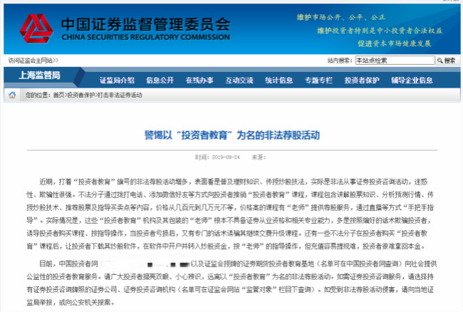 北京和众汇富:证监会提醒投资者,远离非法荐股活动