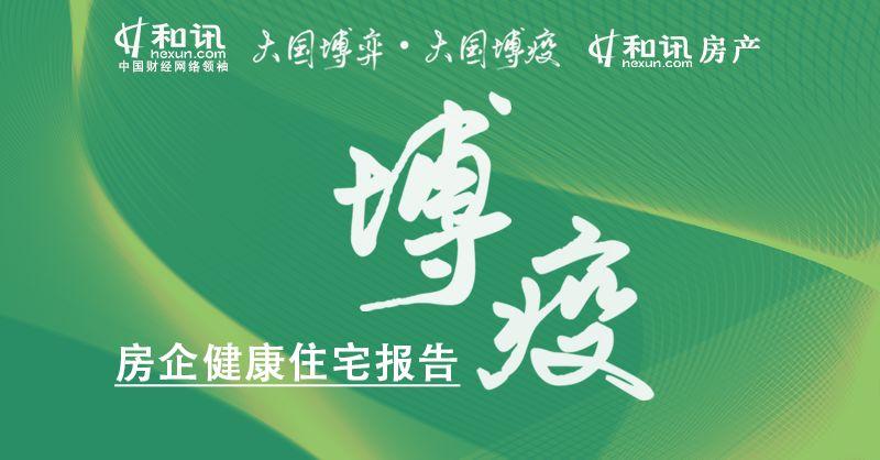 博疫・健康住宅报告 珠江投资健康住宅理念:好房子应该承载理想生活的无数可能