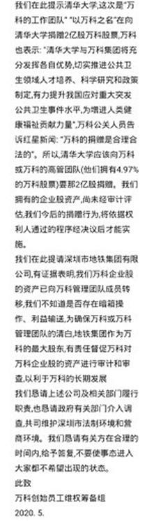 反转!48名离职员工致万科全文信曝光:要求公益款为自己建活动中心