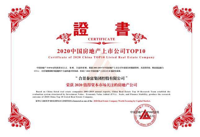 """合景泰富集团获""""2020值得资本市场关注的房地产公司"""""""