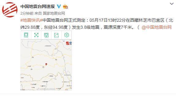 西藏林芝市巴宜区发生3.8级地震 震源深度7千米