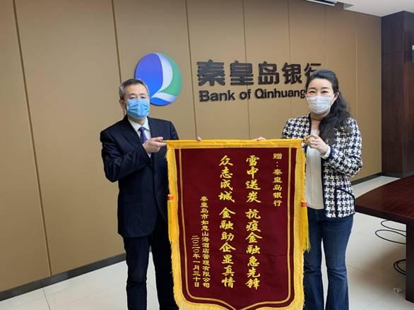 金融抗疫  共克时艰---秦皇岛银行让利中小企业