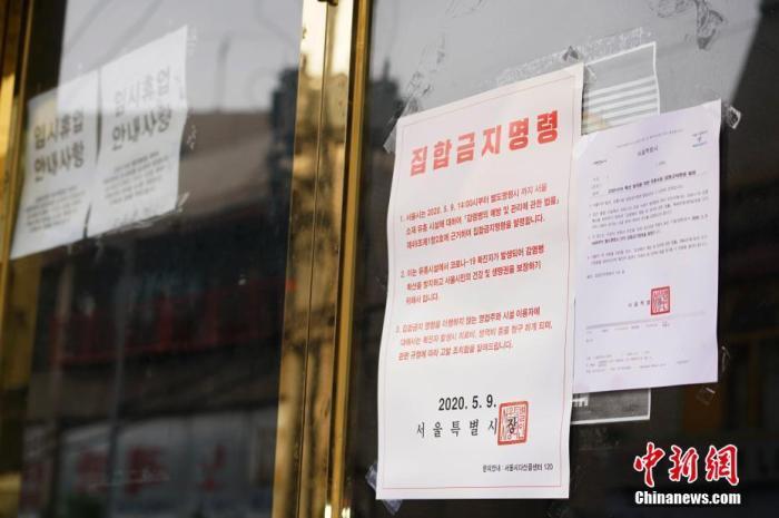 韩媒:梨泰院集体感染致170多人确诊 扩散趋势减弱