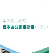 农业银行2018