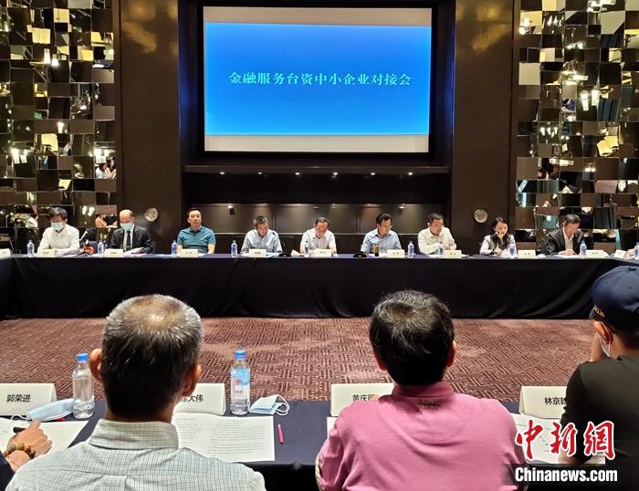 """四川举行""""金融服务台资中小企业对接会"""" 为台商台企纾困解难"""