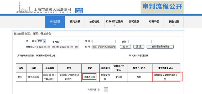 又涉肖像权纠纷案 银盛集团再次成被告:这次是刘翔上诉!