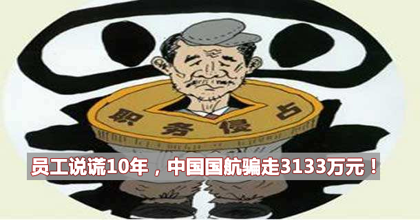 说谎10年没被识破,被骗走3133万买房买车,中国国航普通员工犯职务侵占罪被判刑11年