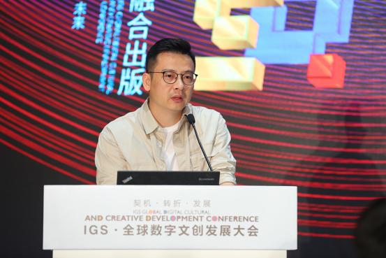 IGS全球数字文创发展