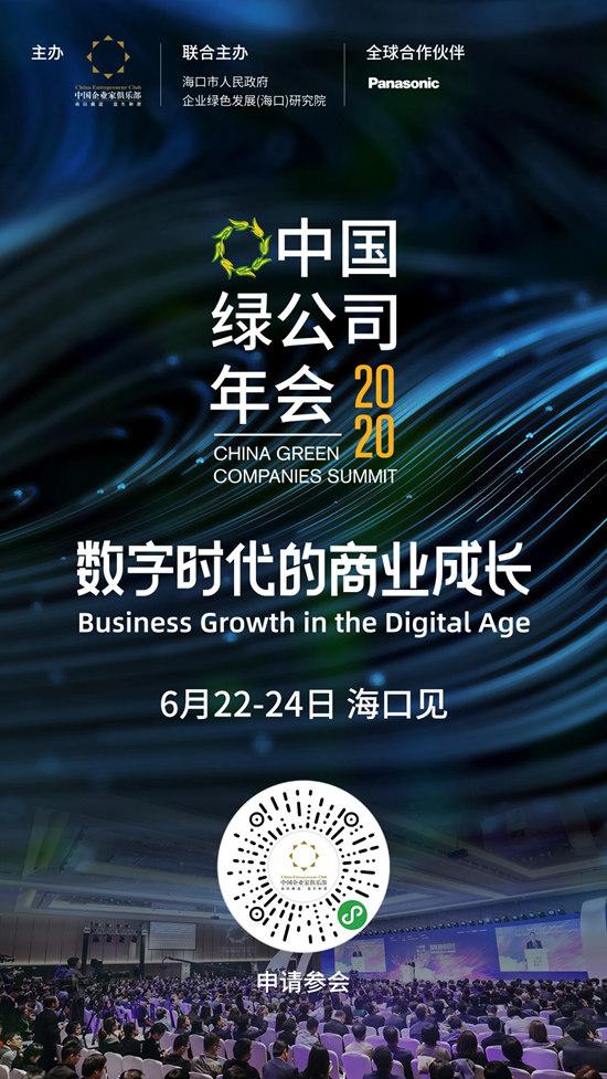 向南,海的方向――2020中国绿公司年会将在海口举办