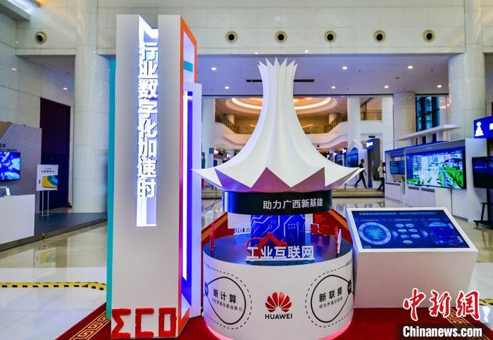 华为中国生态之行2020·广西数字峰会在南宁举办