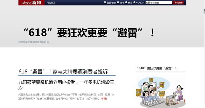 """""""618""""要狂欢更要""""避雷""""!知名家电、3C品牌屡遭投诉:九阳、美的、苏泊尔在列"""