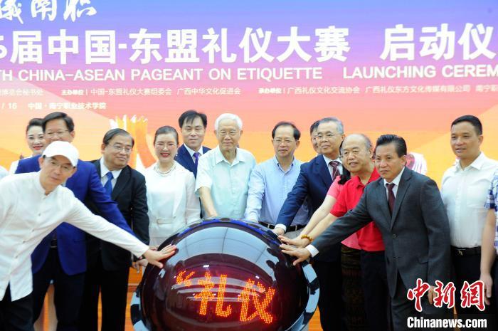 第16届中国-东盟礼仪大赛启动