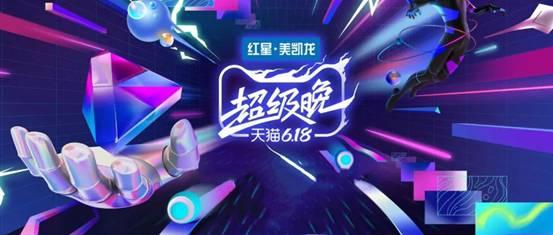 流量王C位!红星美凯龙天猫618超级晚荣登收视榜首霸屏外交平台
