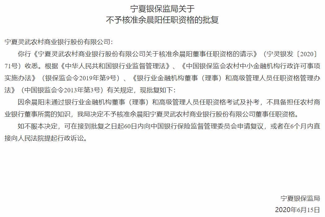 """宁夏灵武农商银行一董事又""""挂科"""" 任职资格两次被否"""