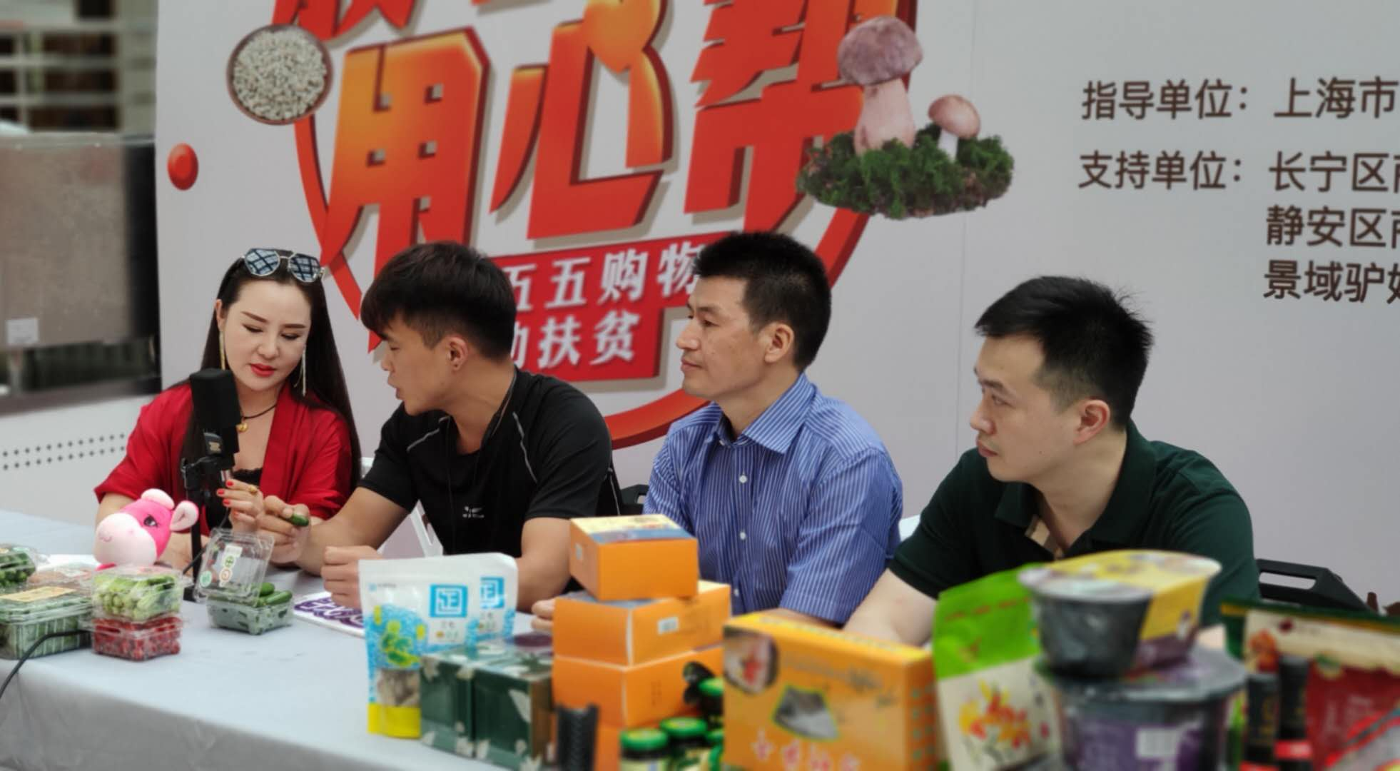 超万吨特色农产品入市,上海老字号和直播带货助力扶贫