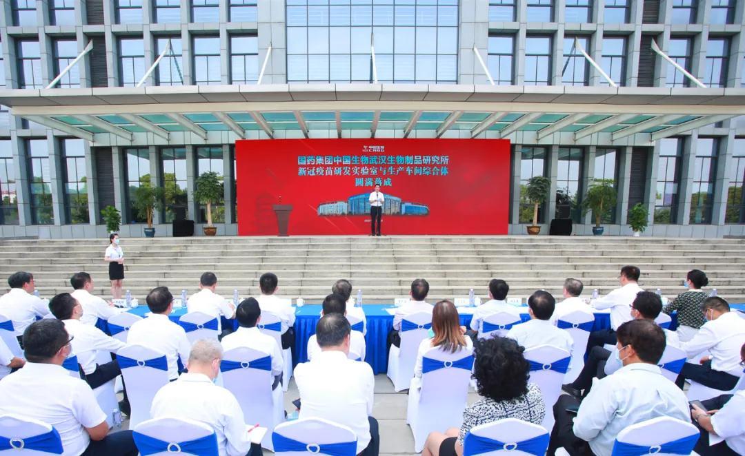 全球唯一!新冠疫苗研发实验室和生产车间综合体在武汉落成