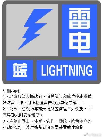 北京发布雷电蓝色预警信号 大部分地区有雷阵雨天气