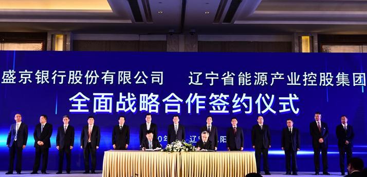 盛京银行与辽宁省九家省属企业集团达成全面战略合作