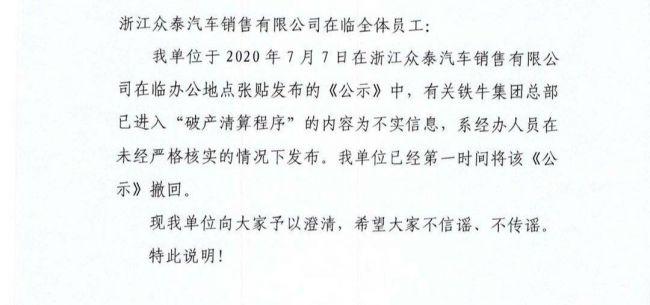 杭州辟谣铁牛集团破产清算 有消息人士称众泰已找到资金支持