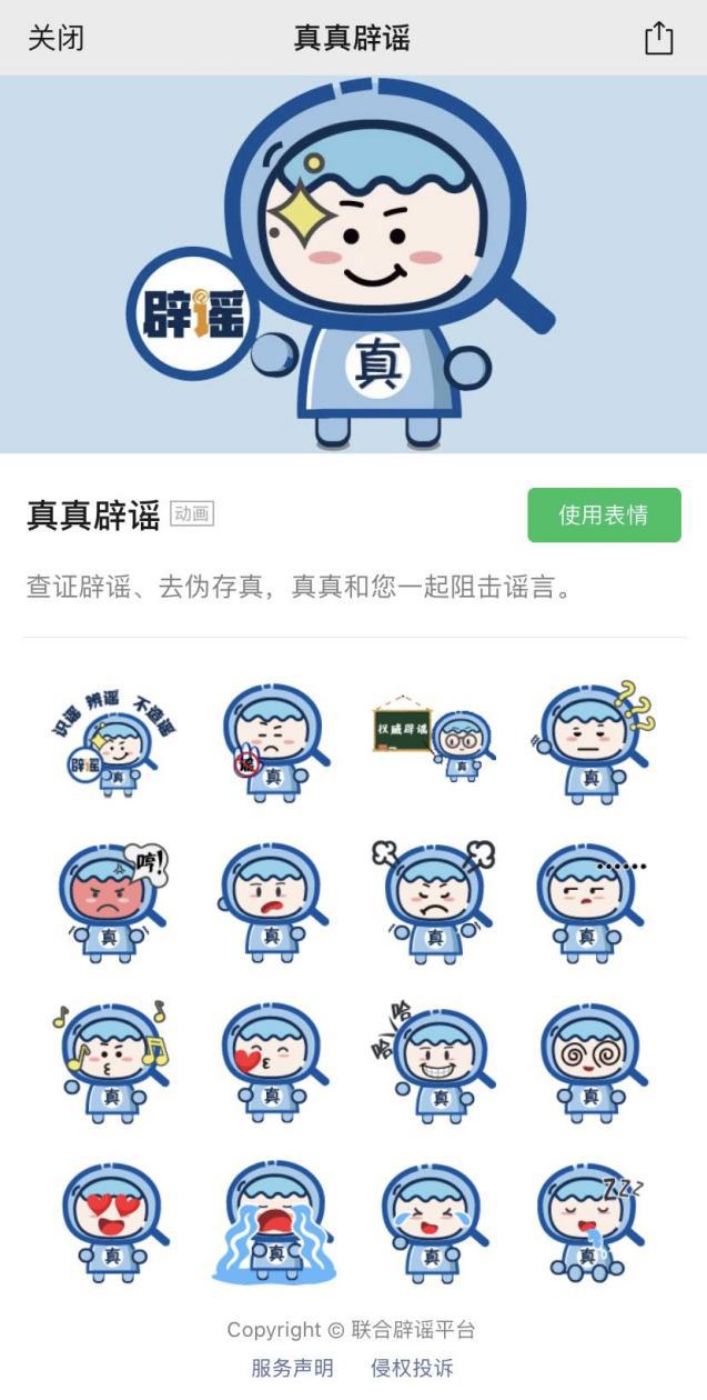 """中国互联网联合辟谣平台""""真真辟谣""""表情包正式上线图片"""