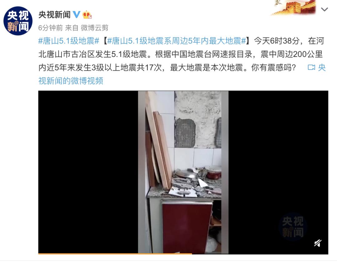 河北唐山发生5.1级地震!网友:天津、北京、河北有震感