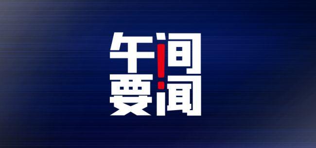 午间要闻 | 长江2020年第2号洪水在上游形成;前6月证券交易印花税同比增长16%;台积电:9月14日起不向华为供货