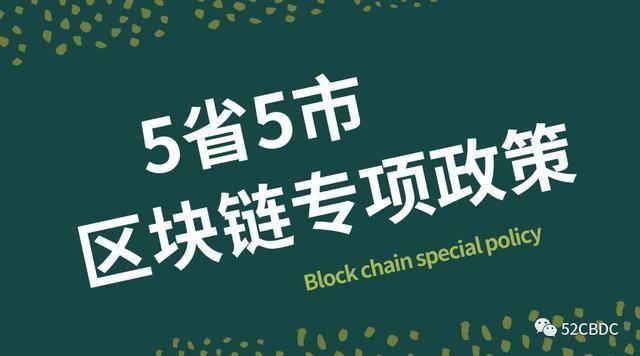 2020上半年5省5市出台区块链专项政策