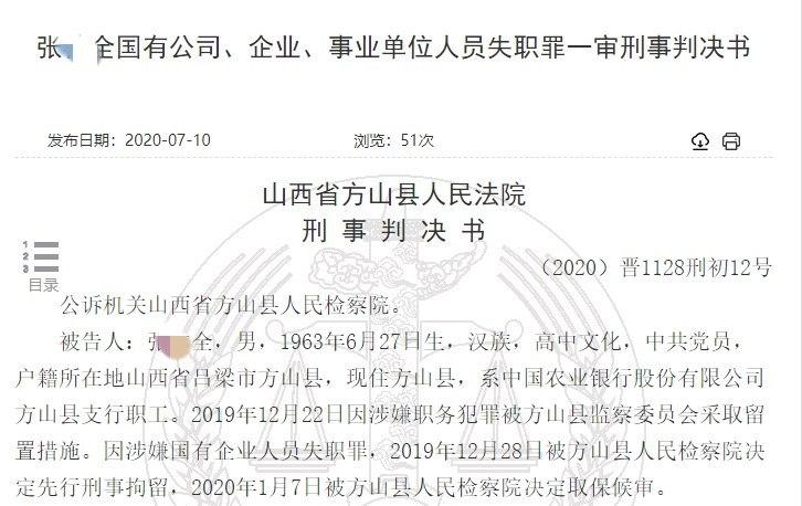 支行经理审查失职、内部系统管理混乱,农业银行被人骗贷700万元