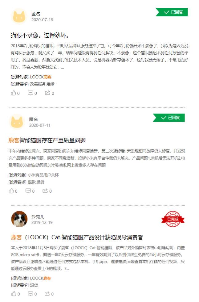 陈彬的安全待解题:鹿客智能门锁质量问题频发、投诉不断或导致品牌认可度下滑