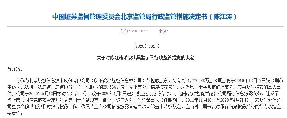 旋极信息实控人陈江涛被出具警示函近5.71亿股被司法冻结  公司重大资产重组不顺或