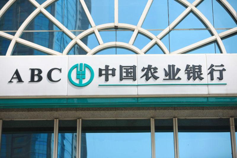 金融科技子公司加速布局,农银金科在京正式注册成立