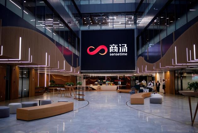 """""""消息称商汤科技考虑在上海科创板上市"""